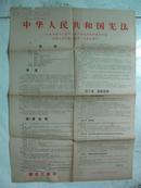 1975年1月19日湖北日报:中华人民共和国宪法