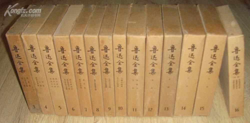 鲁迅全集  全16册  现存14册 差第12,14册  布脊精装+护封+函套 品好 82年印刷