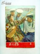福建画报—1959年第8期 总第14期 8开本    都是大跃进题材 海军泡妞封面 福建画报