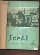 黑龙江教育1958年3-16期 (馆藏合订