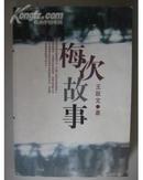 王跃文《梅次故事》(保正版)