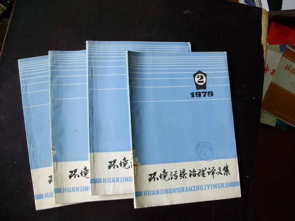 环境污染治理文集 1979年1--4期(季刊,四期都是创刊号)