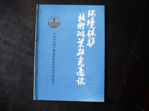 环境保护技术政策研究通讯 1985年第1期(创刊号)