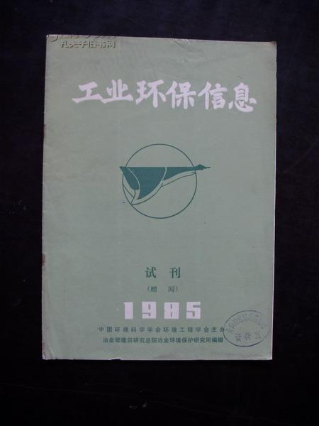 工业环保信息 1985年(试刊号)