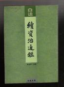 白话续资治通鉴(9) (93年1版1印)