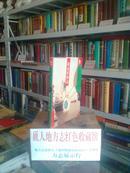 江苏省地方志系列丛书-------------江苏省志系列----------50卷---------商品检验志------------虒人珍藏