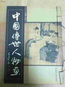 中国传世人物画卷2