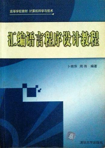 汇编语言程序设计教程(高等学校教材 计算机科学与技术)