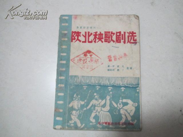 1946年4月江淮出版社 《陕北秧歌剧选》