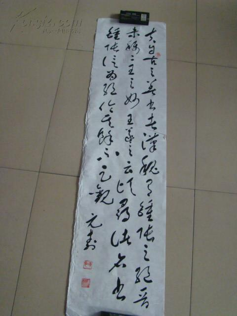98年被评为全国百杰书画家朱元寿 书法