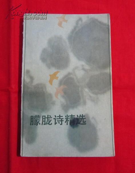 朦胧诗精选(1986年一版一印)B1