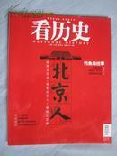 看历史2012年10月刊(总第三十一期)【北京人、钓鱼岛往事】