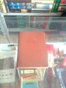 60年代老笔记本收藏之二-------北京日记--------36开--------内有6幅老北京风光---------虒人珍藏