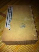 清金陵初刻初印本《李文忠公全书之译署函稿》,存连续7册,大开本精印