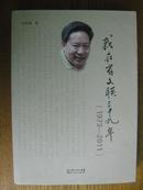 李传锋签名本:我在省文联三十九年[1973-2011]