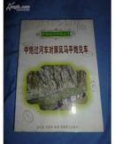 ( 象棋现代布局丛书)中炮过河车对屏风马平炮兑车1996年1版1印,近全品
