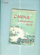 中国地理知识【增订本】