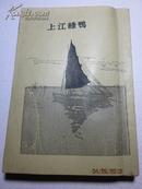 民国旧书2504  蒋光赤纪念亡妻若瑜的出版物——《鸭绿江上》