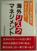 ◇日文原版书 海外リスクマネジメント―海外で我が身を守るための