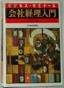 ◇日文原版书 ビジネス ゼミナール 会社経理入门 (単行本) 金児昭