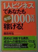 ◇日文原版书 1人ビジネスであなたも年収1000万円稼げる!