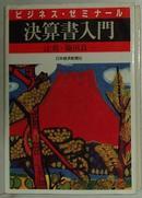 ◇日文原版书 ビジネス ゼミナール 决算书入门 (単行本)