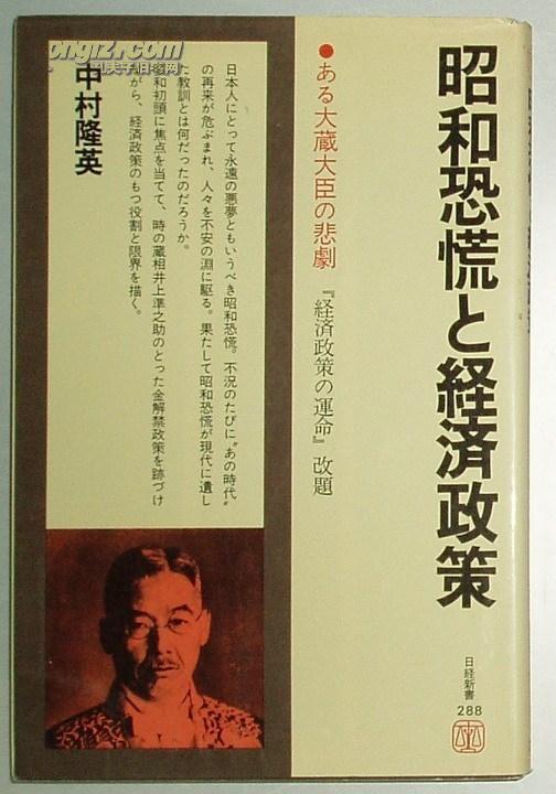 ◆日文原版书 昭和恐慌と経済政策―ある大蔵大臣の悲劇 中村隆英