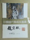 中国当代艺术家画库:赵宗概