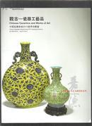中国嘉德香港2013春拍图录:观古-瓷器工艺品