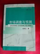 市场调查与预测(笫三版)【商业书籍·刘利兰】