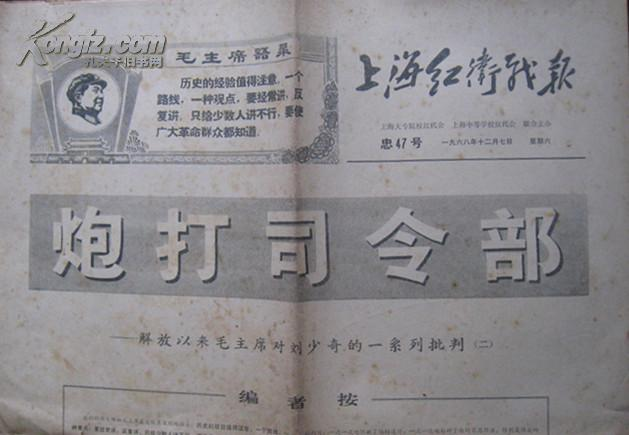 上海红卫战报 忠第47期  1968年12月7日 【批长篇小说《大学春秋》】 4开四版 文革小报 孔网孤本