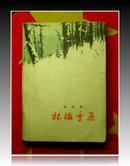 林海雪原 【1958年7月一版二印】品佳 非馆藏