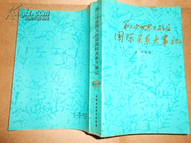 第二次世界大战后国际关系大事记  (1945-1979)