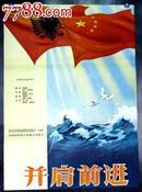 一开文革经典电影海报:并肩前进