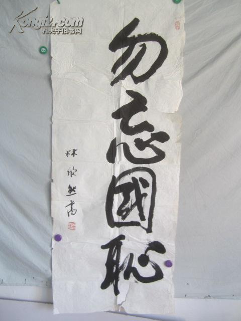 中国书画家联谊会会员林欣然 书法作品一幅131/53厘米