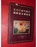 朝鲜美术博物馆