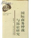国际商务仲裁与诉讼研究(精装本)