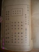 唐诗三百首(卷四-卷六)  文言对照白话详解<学生自修课本>