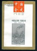 中国远古暨三代政治史(百卷中国全史  94年1版1印1300册)
