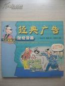 经典广告财经漫画,原价18