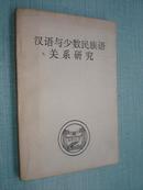 汉语与少数民族语关系研究