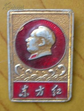 东方红——做毛主席的好战士(像章)