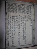 最新文明尺牍教科书  下册