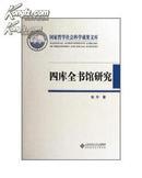 国家哲学社会科学成果文库:四库全书馆研究(硬精装)