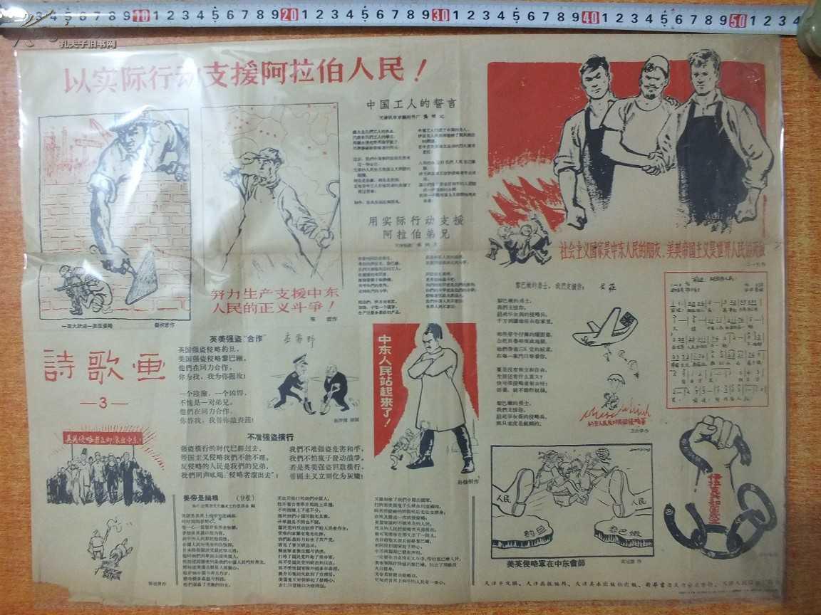 套红宣传画 58年一版一印