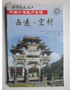 中国十佳魅力古镇——西递 宏村(汪经三签名钤章本)