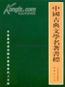 中国古典文学名著书标(四大名著书标