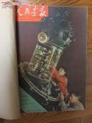人民画报1959年补图1(勿订)