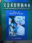 吴金术肝胆胰外科