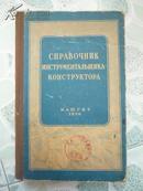 工具设计师手册(俄文版,大32开精装)
